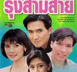 Thai TV serie : Roong Sarm Sai [ DVD ]