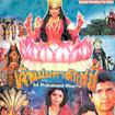 Jai Mahalaxmi Maa [ VCD ]