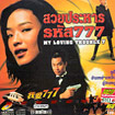 My Loving Trouble 7 [ VCD ]