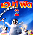 Happy Feet Two [ VCD ]