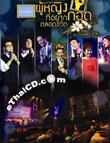 Concert DVD : Poo Ying Tee Yark Kord Talod Chewt by Khun Pra Chuay