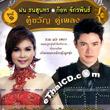 Fon Tanasoontorn & Got Jukkrapun - Koo Kwan Koo Pleng - vol.1