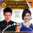 Karaoke VCD : Fon Tanasoontorn & Got Jukkrapun - Koo Kwan Koo Pleng - vol.2