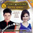 Karaoke DVD : Fon Tanasoontorn & Got Jukkrapun - Koo Kwan Koo Pleng - vol.2