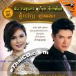 Karaoke VCD : Fon Tanasoontorn & Got Jukkrapun - Koo Kwan Koo Pleng - vol.3