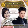 Karaoke DVD : Fon Tanasoontorn & Got Jukkrapun - Koo Kwan Koo Pleng - vol.3