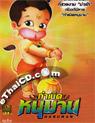 Hanuman [ DVD ]