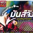 MP3 : RS - Mun Jung