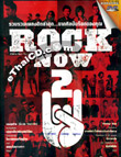 Karaoke DVD : Grammy - Rock Now - Vol.2