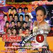 Morlum concert : Sieng Isaan band - Live In Vientiane Vol.1