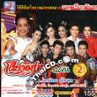 Morlum concert : Sieng Isaan band - Live In Vientiane Vol.2