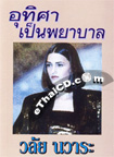 Thai Novel : Utisa Pen Payabarn