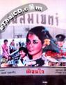 Tuen Jai [ DVD ]