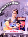 Ka Narm Nom [ DVD ]