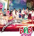 Bangkok Sweety [ VCD ]
