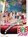 Bangkok Sweety [ DVD ]