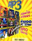 MP3 : Poifai Malaiporn - Kummord Pornkhundech - Daeng Jitkorn
