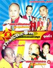 Talok Concert : Petch Pin Thong - Pood Kub Pleng