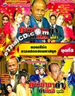 Talok Concert : Petch Pin Thong - Taaw Kum Ka Dum
