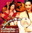 Jin Pin Mei [ VCD ]