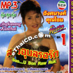 MP3 : Angkana Khunchai - Sao Ubon Ror Ruk