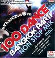 MP3 : Red Beat : 100 Dance Bangkok Party Non-Stop Mix