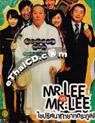 Mr. Lee Vs Mr.Lee [ DVD ]