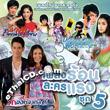 OST : Pleng Rorn Lakorn Raeng - Vol.5
