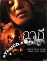 Ka Kee (2011) [ DVD ]