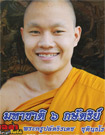 DVD : Thed : Mahachard 6 Kasat
