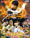 HK serie : Cooking Master Boy (Complete set) [ DVD ]