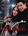 Thai TV serie : Ruk Mai Mee Wan Tai [ DVD ]