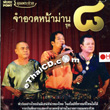 VCD : Khun Pra Chuay - Jum Aud Nah Barn - Vol.8