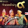 VCD : Khun Pra Chuay - Jum Aud Nah Barn - Vol.9
