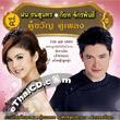 Fon Tanasoontorn & Got Jukkrapun - Koo Kwan Koo Pleng - vol.4