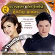Karaoke VCD : Fon Tanasoontorn & Got Jukkrapun - Koo Kwan Koo Pleng - vol.4