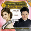 Karaoke DVD : Fon Tanasoontorn & Got Jukkrapun - Koo Kwan Koo Pleng - vol.4