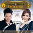 Fon Tanasoontorn & Got Jukkrapun - Koo Kwan Koo Pleng - vol.5
