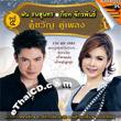Karaoke VCD : Fon Tanasoontorn & Got Jukkrapun - Koo Kwan Koo Pleng - vol.5