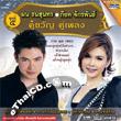Karaoke DVD : Fon Tanasoontorn & Got Jukkrapun - Koo Kwan Koo Pleng - vol.5