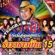 Karaoke VCD : Ord Four S - Rum Wong Chao Bann - Vol.15