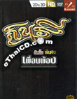 Karaoke DVD : Kinnaree - Special album - Puean Pong