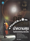 Book : Katithamma Num Kwarm Souk Nai Cheevit Klub Ma Eak Krung