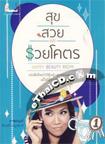 Book : Souk Suay Lae Ruay Kode