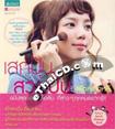 Book : Sek Poop Suay Puup Style Korea