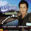 Roongtiwa Umnuayslip : Khon Park Kang