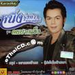 Karaoke VCD : Roongtiwa Umnuayslip : Khon Park Kang