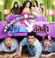 Lunla Man (Pu Chai Lulla) [ VCD ]