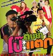 Bueng Lhung Nung Yai [ VCD ]