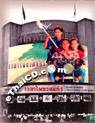 Wela Nai Kuad Keaw [ DVD ]